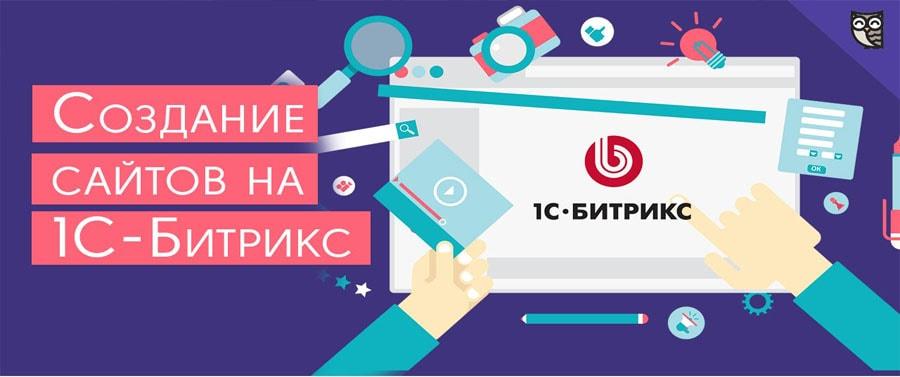 Создание сайтов на битрикс москва roistat битрикс24 php